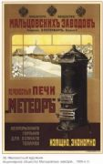 Vintage Russian poster - Meteor Stoves 1900